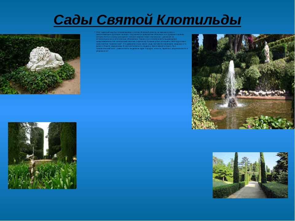 Сады Святой Клотильды Этот чудесный сад был спроектирован с учетом Истинной к...