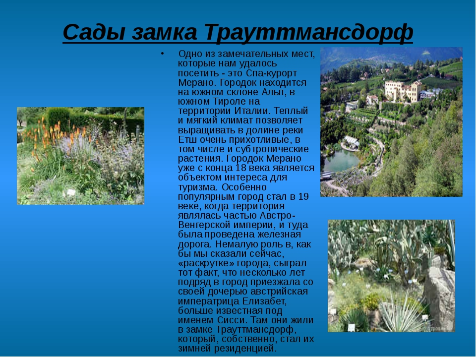Сады замка Трауттмансдорф Одно из замечательных мест, которые нам удалось пос...