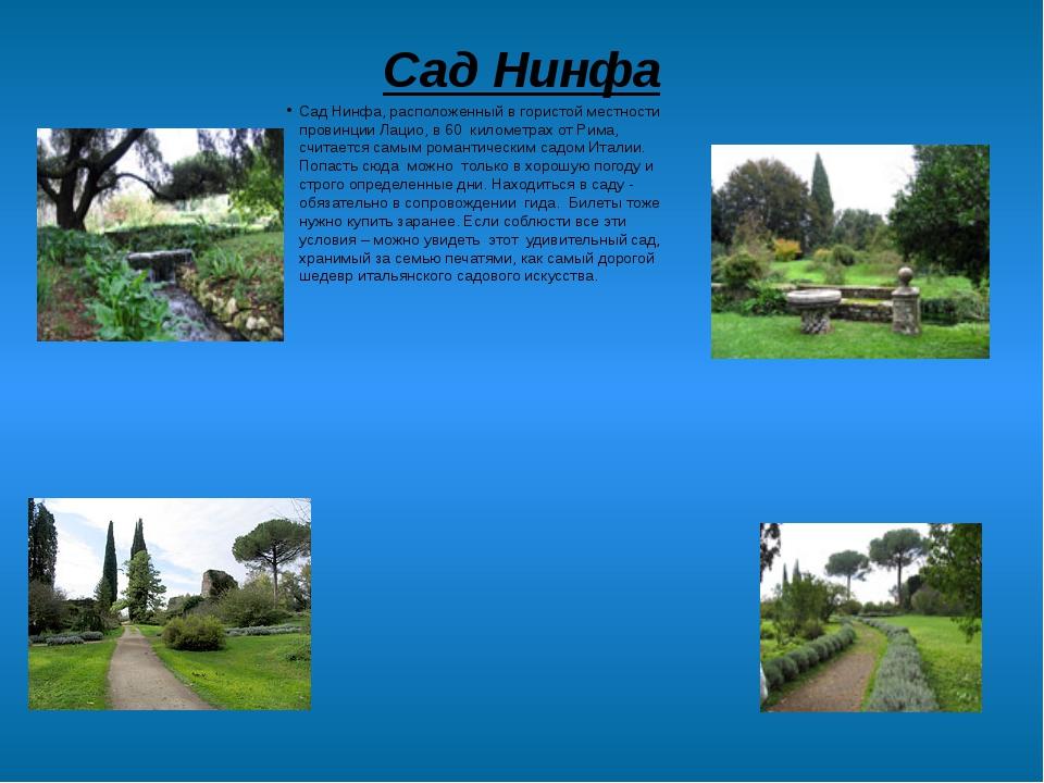 Сад Нинфа Сад Нинфа, расположенный в гористой местности провинции Лацио, в 60...