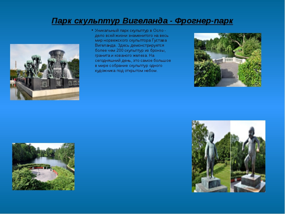 Парк скульптур Вигеланда - Фрогнер-парк Уникальный парк скульптур в Осло - де...