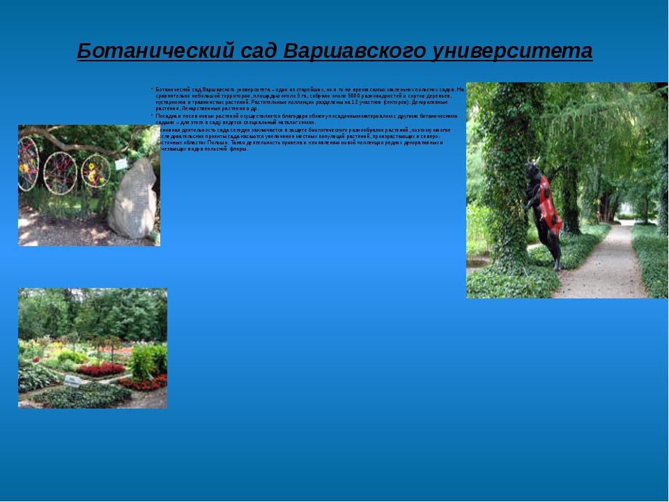 Ботанический сад Варшавского университета Ботанический сад Варшавского универ...