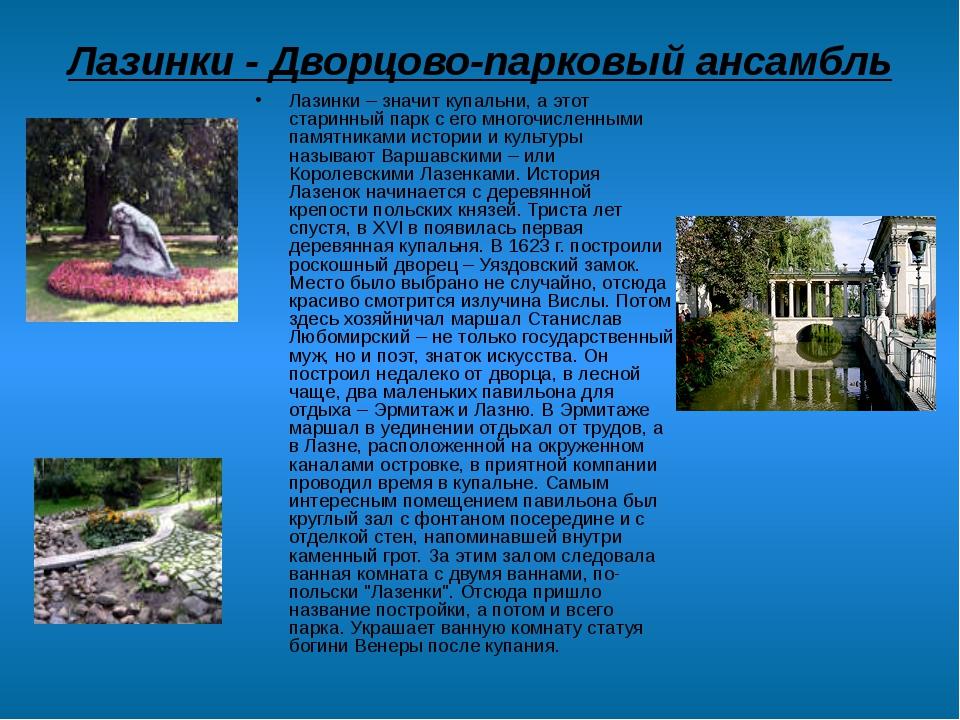 Лазинки - Дворцово-парковый ансамбль Лазинки – значит купальни, а этот старин...
