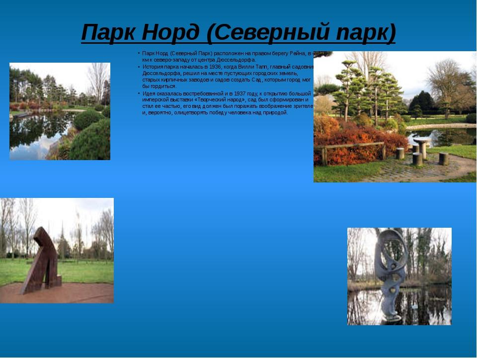 Парк Норд (Северный парк) Парк Норд (Северный Парк) расположен на правом бере...