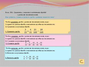 Задания группам 1) вывести формулу производной для функции Вычислить производ