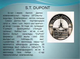 Бүкіл әлемге белгілі Дюпон комнаниясының тарихы 1872жылы ашылды. Компанияның