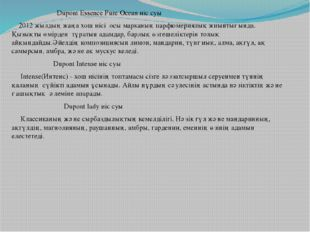 Dupont Essence Pure Ocean иіс суы 2012 жылдың жаңа хош иісі осы марканың пар