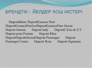 БРЕНДТІК ӘЙЕЛДЕР ХОШ ИІСТЕРІ DupontBlanc DupontEssence Pure DupontEssencePur