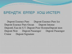 БРЕНДТІК ЕРЛЕР ХОШ ИІСТЕРІ Dupont Essence Pure Dupont Essence Pure Ice Dupont