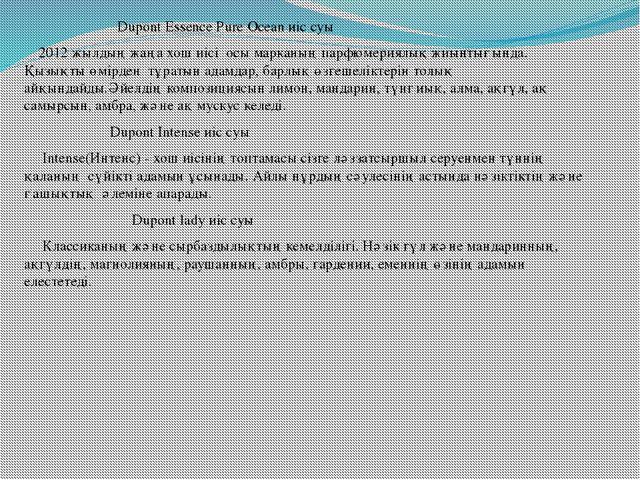 Dupont Essence Pure Ocean иіс суы 2012 жылдың жаңа хош иісі осы марканың пар...