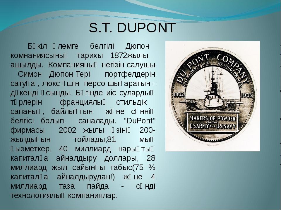 Бүкіл әлемге белгілі Дюпон комнаниясының тарихы 1872жылы ашылды. Компанияның...