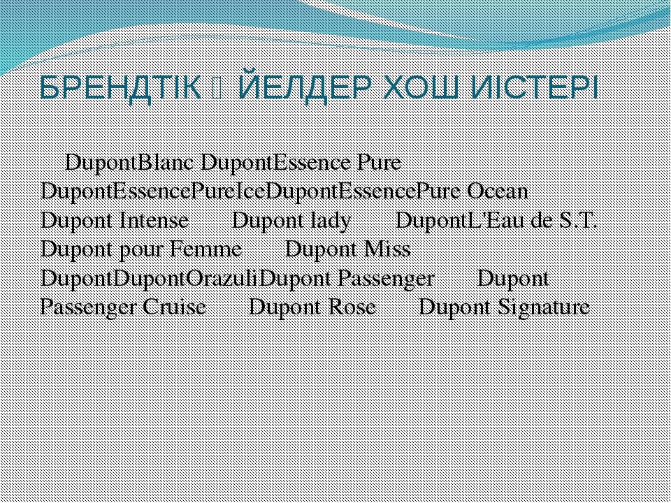 БРЕНДТІК ӘЙЕЛДЕР ХОШ ИІСТЕРІ DupontBlanc DupontEssence Pure DupontEssencePur...