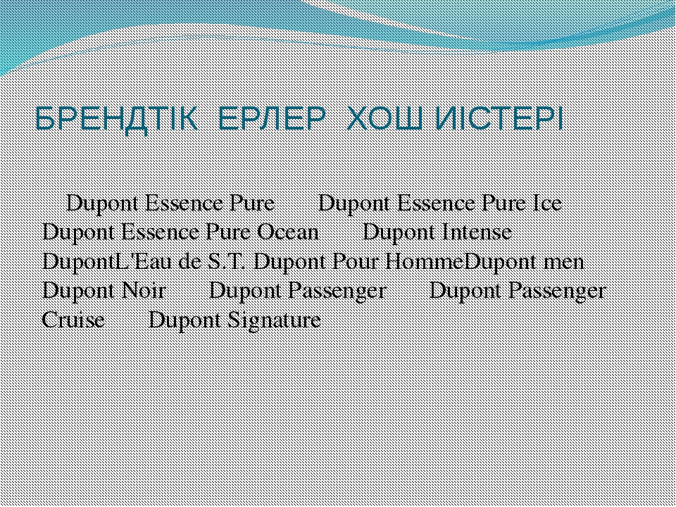 БРЕНДТІК ЕРЛЕР ХОШ ИІСТЕРІ Dupont Essence Pure Dupont Essence Pure Ice Dupont...