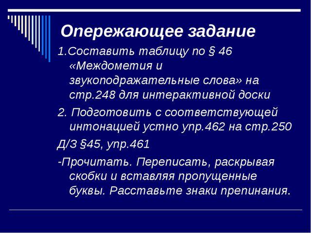 Опережающее задание 1.Составить таблицу по § 46 «Междометия и звукоподражател...