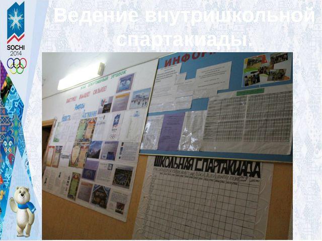 Ведение внутришкольной спартакиады.