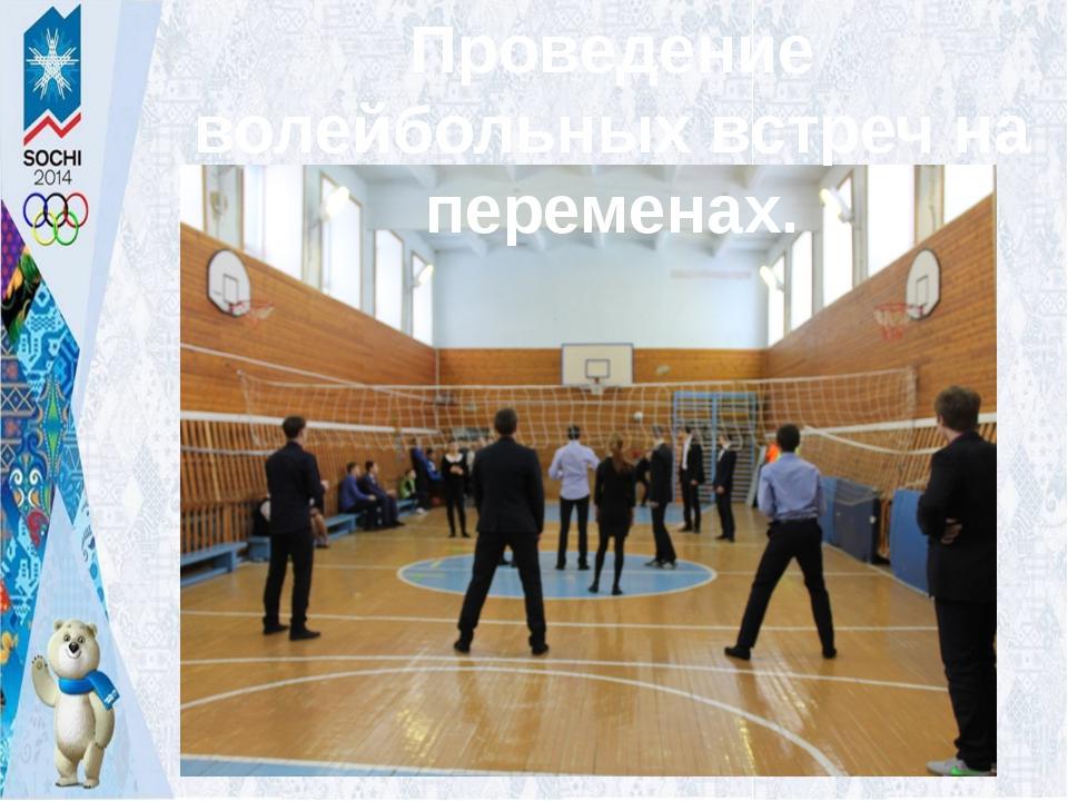 Проведение волейбольных встреч на переменах.