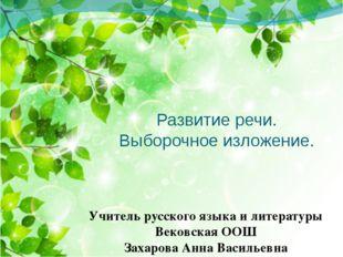 Развитие речи. Выборочное изложение. Учитель русского языка и литературы Веко