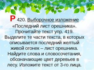 Р 420. Выборочное изложение «Последний лист орешника». Прочитайте текст упр.