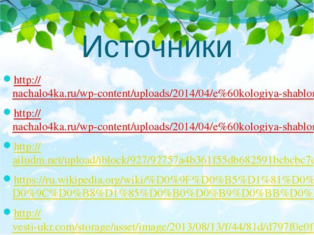 Источники http://nachalo4ka.ru/wp-content/uploads/2014/04/e%60kologiya-shablo...
