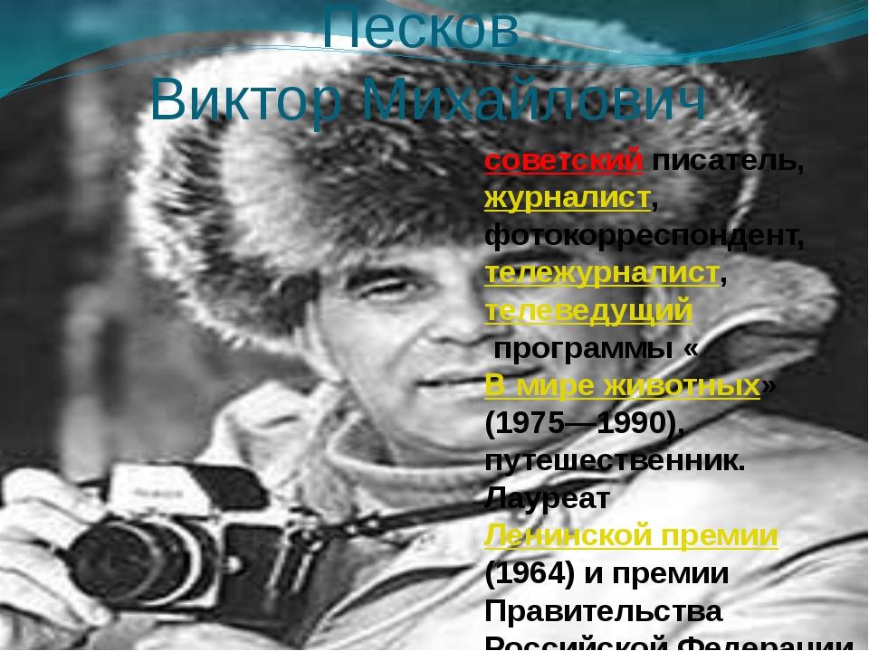 Песков Виктор Михайлович советский писатель, журналист, фотокорреспондент,...