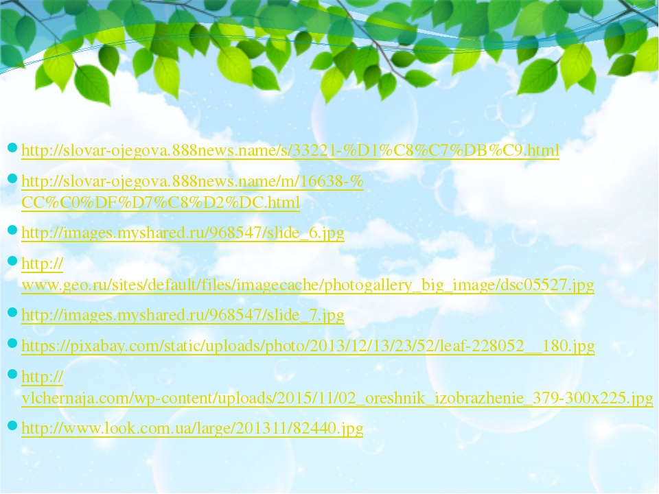 http://slovar-ojegova.888news.name/s/33221-%D1%C8%C7%DB%C9.html http://slovar...