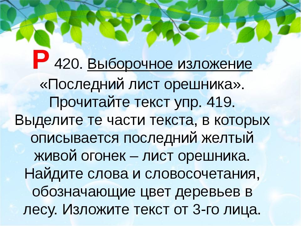 Р 420. Выборочное изложение «Последний лист орешника». Прочитайте текст упр....