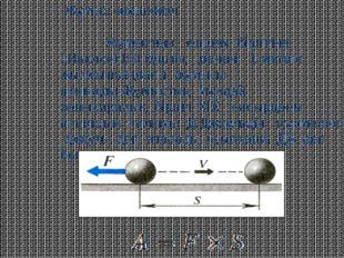 Жұмыс =күш×жол Жұмыстың өлшем бірлігіне 1Ньютон(1Н) күштің денені 1 метрге ж
