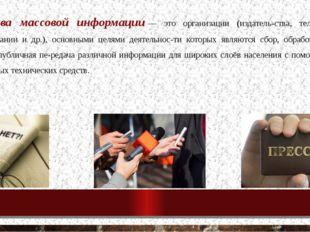 Средства массовой информации— это организации (издательства, теле- и радиок
