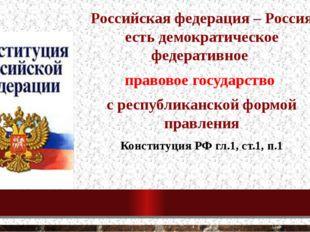 Российская федерация – Россия есть демократическое федеративное правовое госу