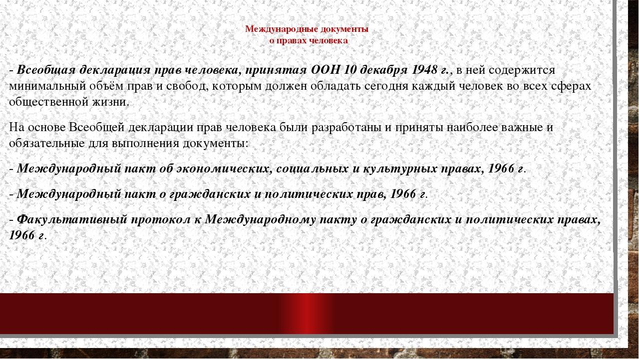 Международные документы о правах человека -Всеобщая декларация прав человека...