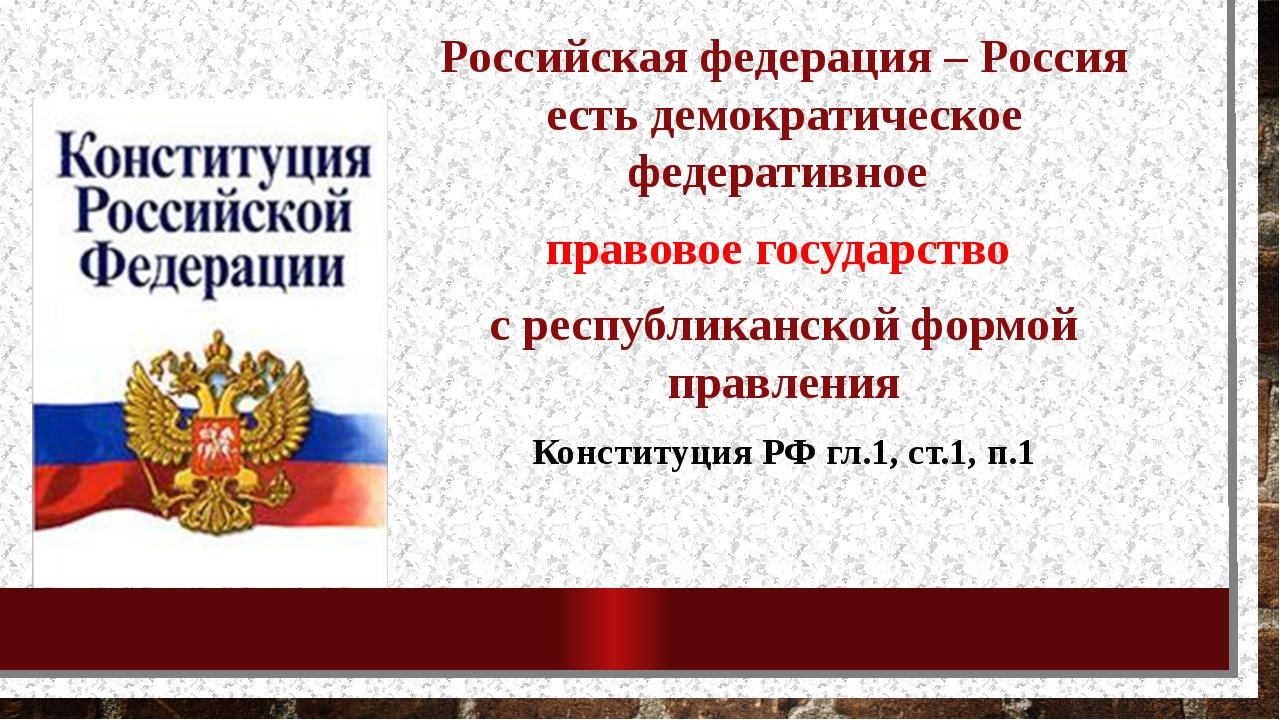 Российская федерация – Россия есть демократическое федеративное правовое госу...
