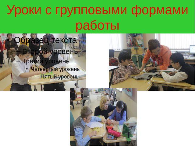 Уроки с групповыми формами работы
