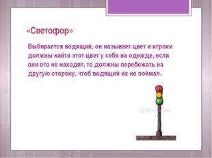 «Светофор» Выбирается водящий, он называет цвет и игроки должны найти этот цв