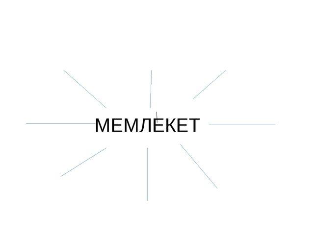 МЕМЛЕКЕТ