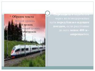 Переходить и перебегать через железнодорожные пути перед близко идущим поезд