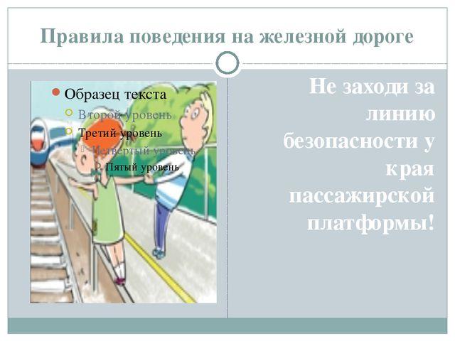 Правила поведения на железной дороге Не заходи за линию безопасности у края п...