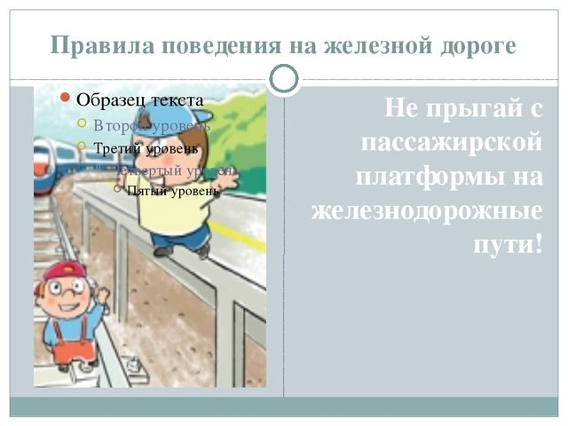 Правила поведения на железной дороге Не прыгай с пассажирской платформы на же...