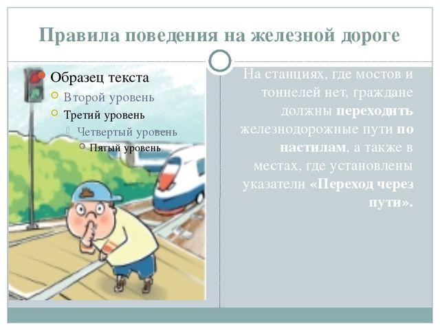 Правила поведения на железной дороге На станциях, где мостов и тоннелей нет,...