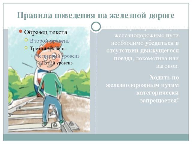 Правила поведения на железной дороге При переходе через железнодорожные пути...