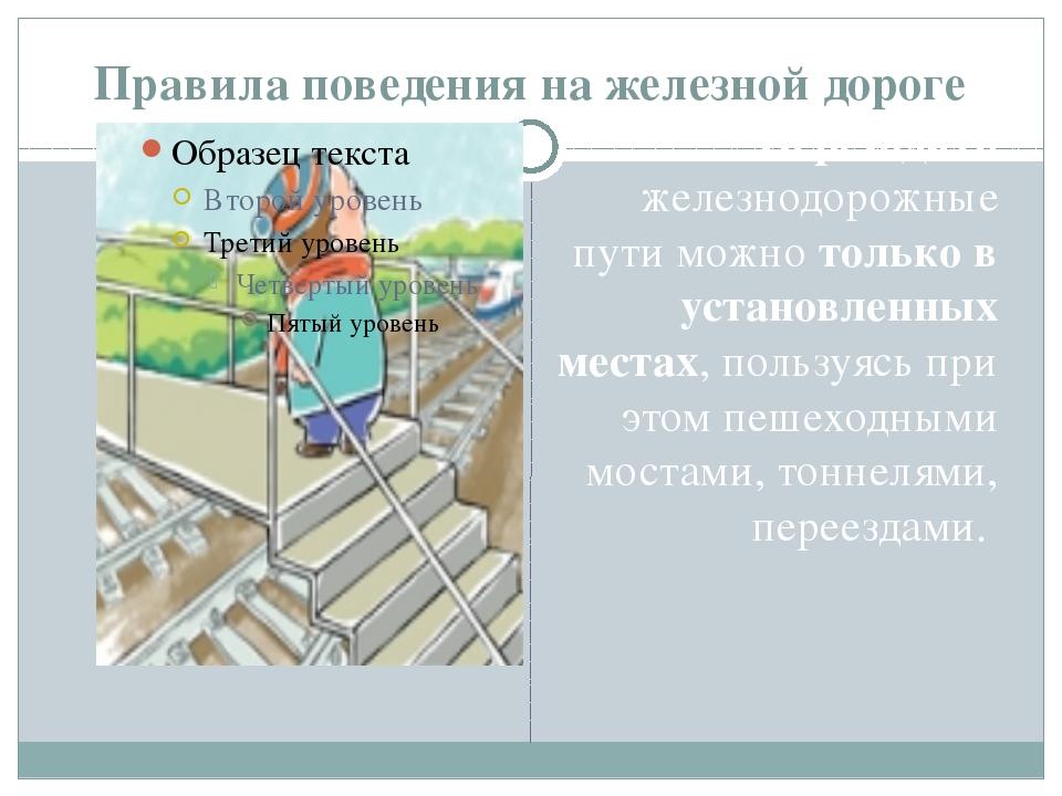 Правила поведения на железной дороге Переходить железнодорожные пути можно то...