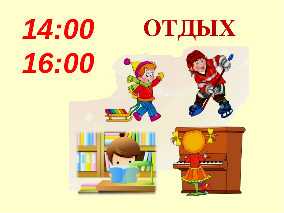 ОТДЫХ 14:00 16:00