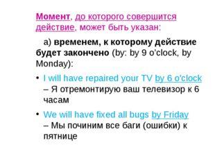 Момент, до которого совершится действие, может быть указан: а)временем, к к