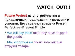 WATCH OUT!!! Future Perfect не употребляется в придаточных предложениях време
