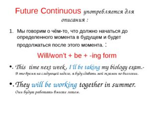Future Continuous употребляется для описания : Мы говорим о чём-то, что должн