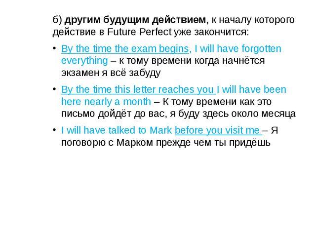 б)другим будущим действием, к началу которого действие в Future Perfect уже...