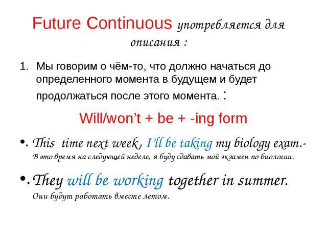 Future Continuous употребляется для описания : Мы говорим о чём-то, что должн...