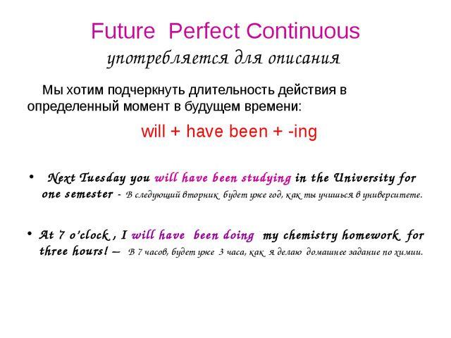 Future Perfect Continuous употребляется для описания Мы хотим подчеркнуть дли...