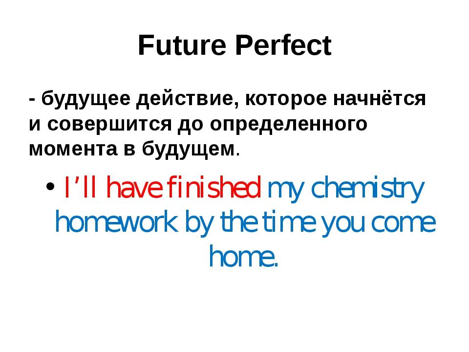 Future Perfect - будущее действие, которое начнётся и совершится до определен...