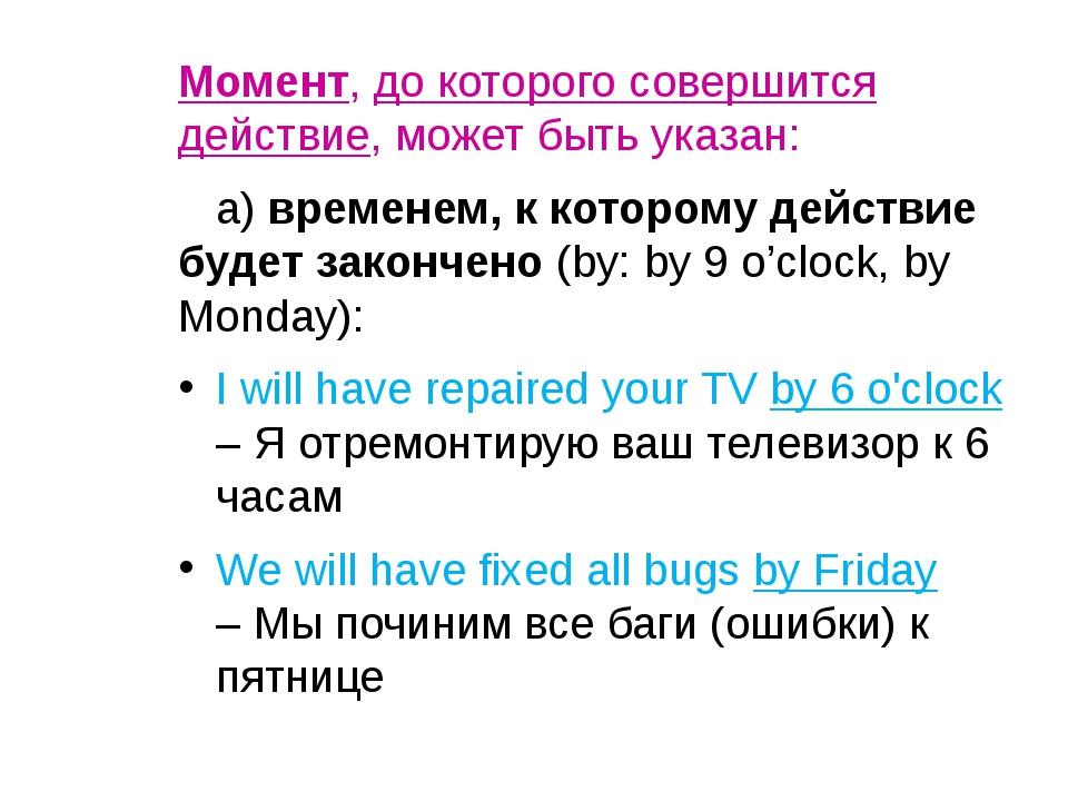 Момент, до которого совершится действие, может быть указан: а)временем, к к...