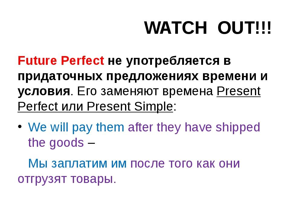 WATCH OUT!!! Future Perfect не употребляется в придаточных предложениях време...
