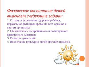 Физическое воспитание детей включает следующие задачи: Охрану и укрепление з